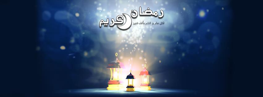 300 Islamic Facebook Covers - Social Media Cover Pics « BackToJannah