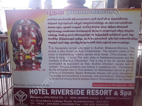 Information on Budhan. Budhan Temple, Thiruvenkadu