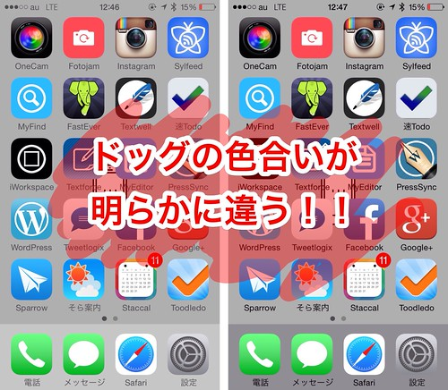 iOS_accessibility_透明度を下げる_ホーム画面