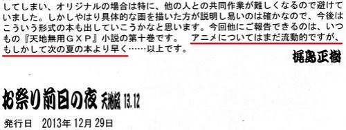 140122(1) – 動畫公司AIC私有化、創辦人「三浦亨」用壁紙價格(一株一日圓)購回97.56%股份,超尷尬。 2 FINAL