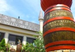 第一酒廠:鐵道之鄉酒莊