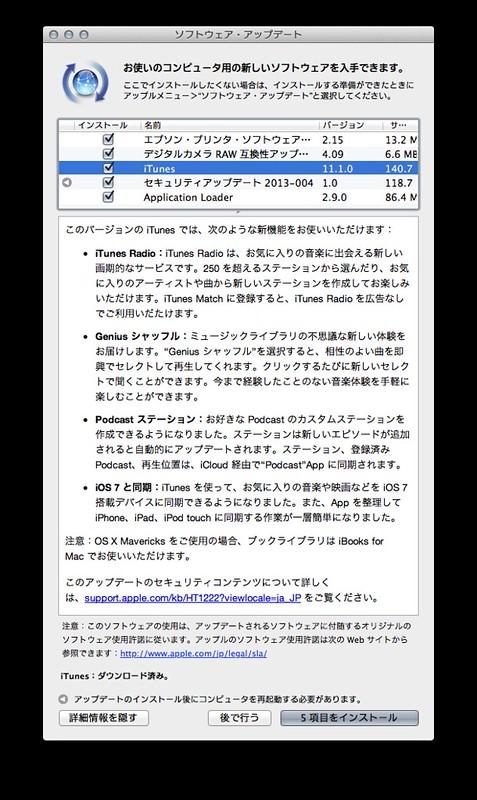 《OSXアップデート》iTunes 11.1.0 アップデート