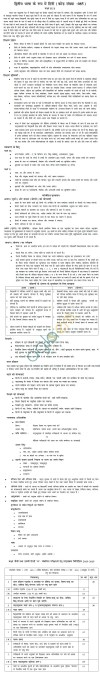 CBSE Class IX / X  Hindi Course B Syllabus 2014 - 2015