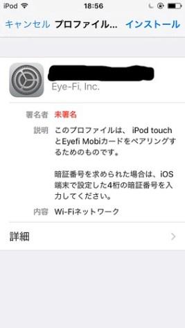 Eyefi Mobiの設定