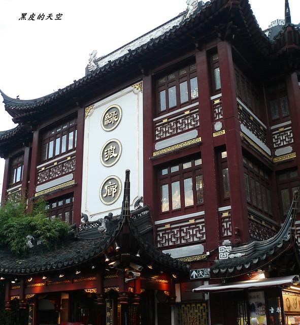 【中國上海】繁華夜上海初體驗 城隍廟商圈 外灘 @ 黑皮的天空 :: 痞客邦