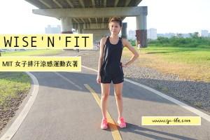運動|WISE'N'FIT 女子排汗涼感運動衣著;運動好夥伴【AD】 – 吸濕排汗 / 涼感