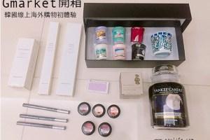 網購開箱|Gmarket 韓國線上購物初體驗;購物無障,整個就是太好買~ – innisfree擴香 / YANKEE CANDLE /