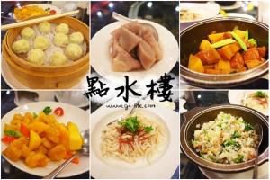 台北食記 點水樓餐廳 SOGO復興店  江南料理;聽說是間人氣名店!