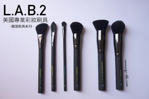 美妝|L.A.B.2 美國專業彩妝刷;臉部刷具系列,一試就愛上的平價刷具