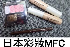 彩妝|mfc彩妝;心燦漸層頰彩、防水眉筆、液態遮瑕膏與The face shop 雙頭遮瑕 PK賽
