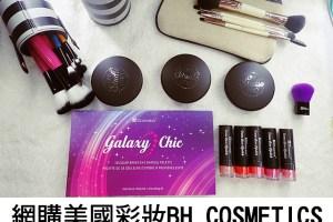 網購開箱|BH COSMETICS ♥.美國平價彩妝cp值高 之 終於入手彩虹刷具!