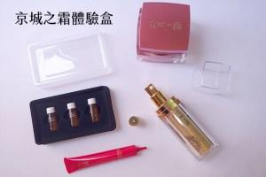 保養 京城之霜體驗盒;牛爾老師的頂級保養!乾肌必嘗試的保養品【AD】 – 牛爾 / 紅霜 / 美白安瓶