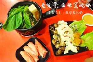 新北蘆洲食記 老先覺 麻辣窯燒鍋;夏季限定鍋物~鳳梨苦瓜鍋、剝皮辣椒鍋