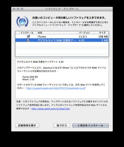 デジタルカメラ RAW 互換性アップデート 4.03
