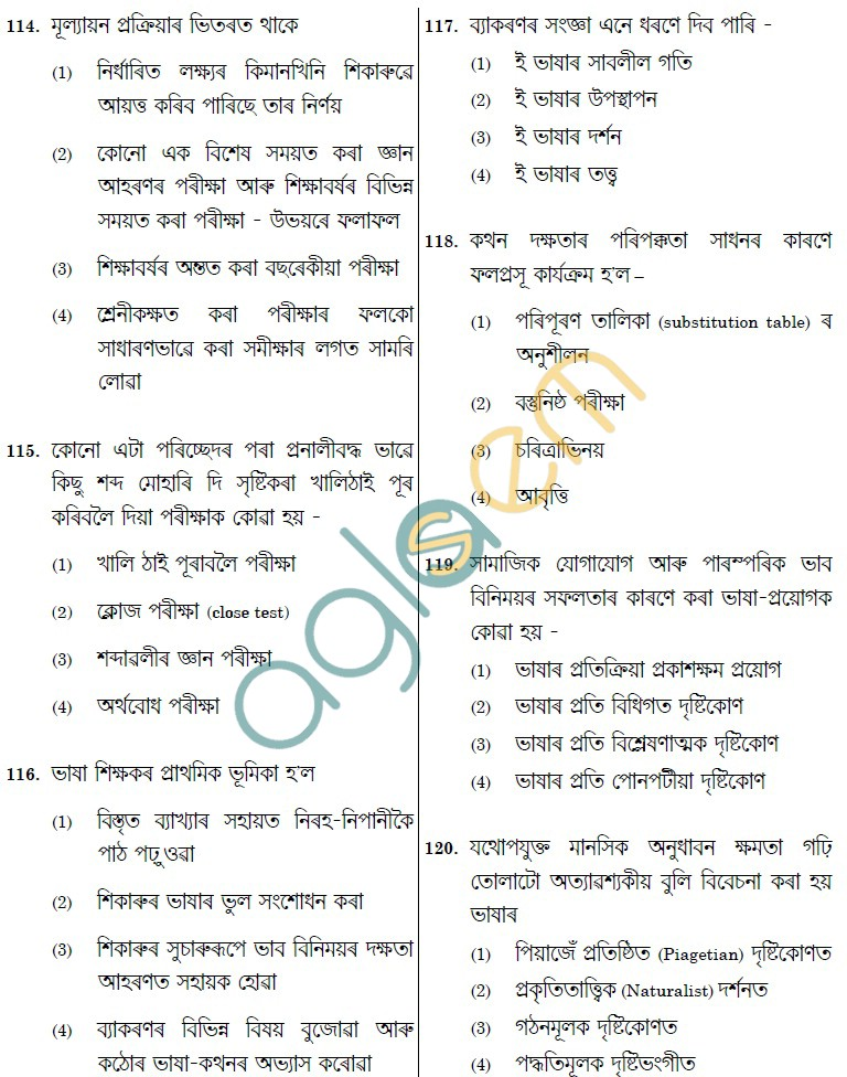 CTET Sample Papers : Paper 1 (Assamese)