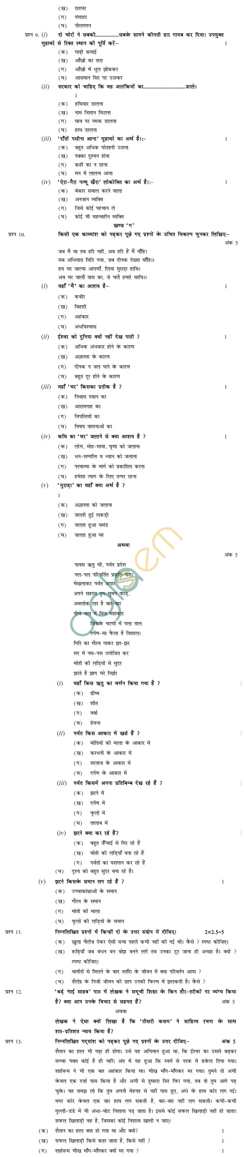 Cbse Adda Science 2016 Board Question Paper For Class 10 Auto Mazda Understanding Wiring Diagram Worksheet Pdfsrcom Sample Papers Sa1 Hindi Course B 2014