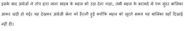 NCERT Solutions for Class 9th Hindi: Chapter 5 नाना साहब की पुत्री देवी मैना को भस्म कर दिया गया  Image by AglaSem