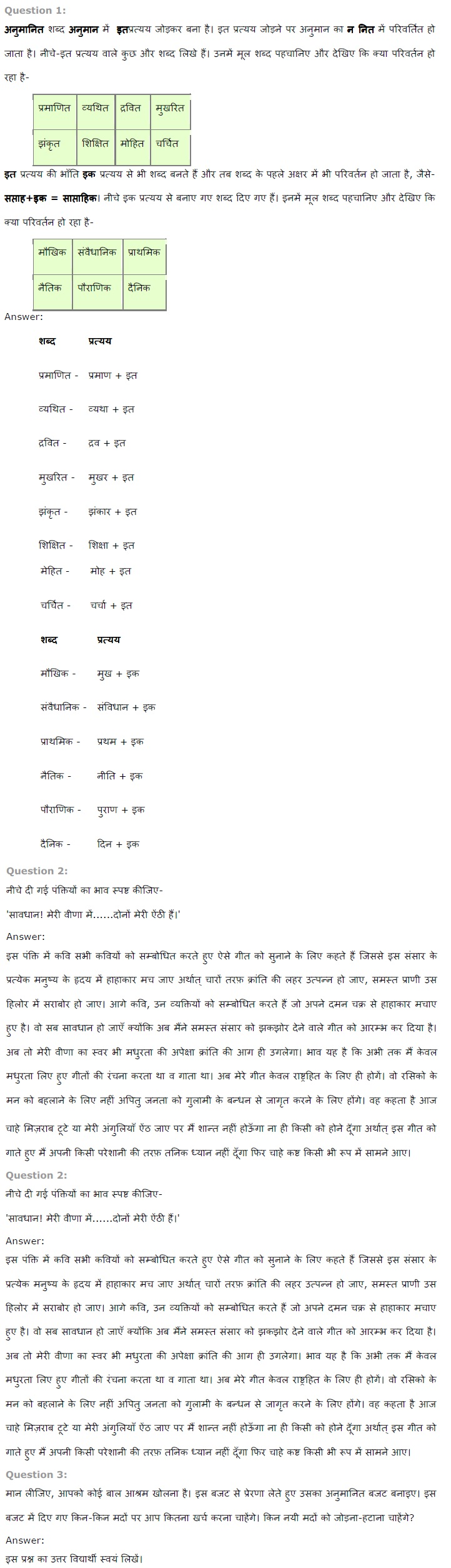 NCERT Solutions for Class 7th Hindi Chapter 20 विप्लव गायन