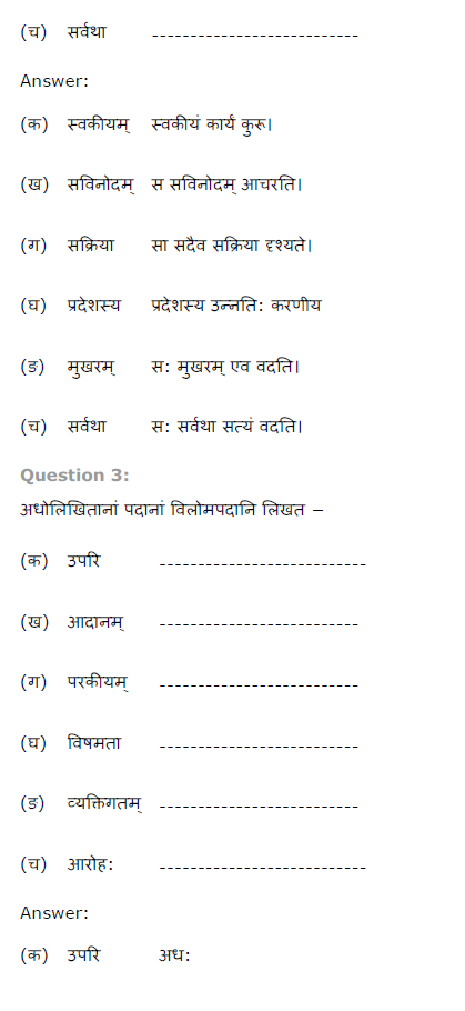 NCERT Solutions for Class 8th Sanskrit Chapter 11 सावित्री बाई फुले  Image by AglaSem