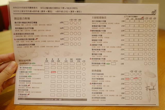 台中慢慢之旅 (2)