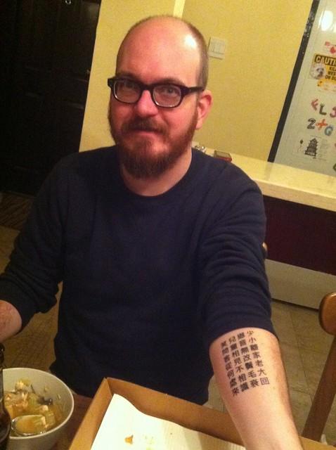 Brad's Tattoo