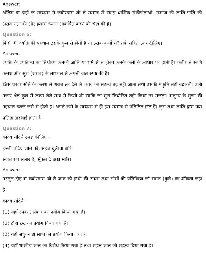 NCERT Solutions for Class 9th Hindi: Chapter 9 साखियाँ एवं सबद