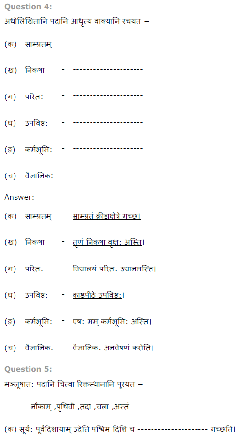 NCERT Solutions for Class 8th Sanskrit Chapter 14 आर्यभट