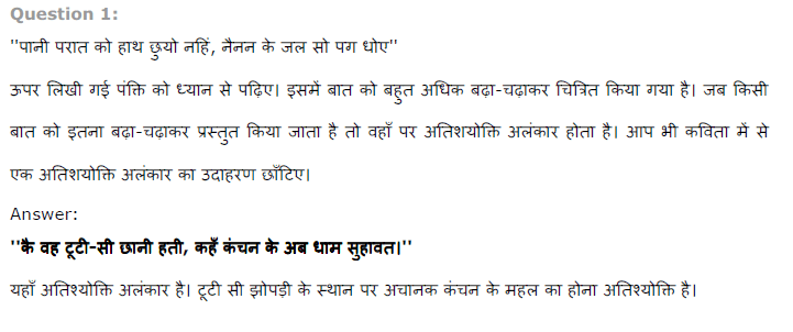 NCERT Solutions for Class 8th Hindi Chapter 12 सुदामा चरित