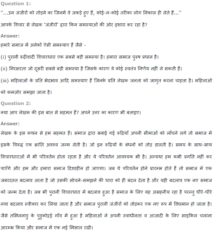 NCERT Solutions for Class 8th Hindi Chapter 13 जहाँ पहिया हैं  Image by AglaSem