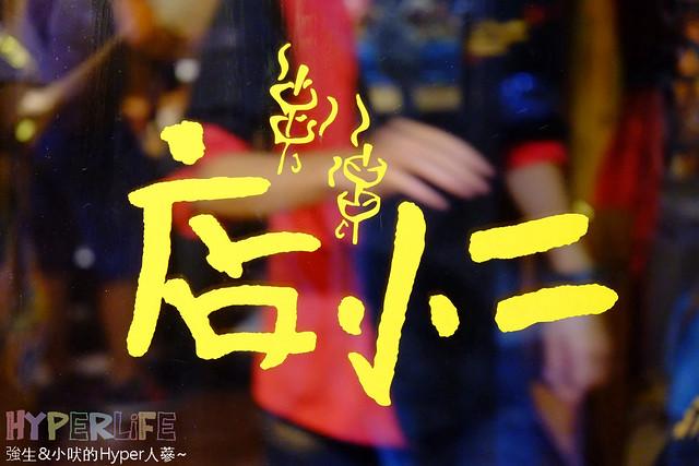 台中店小二 (14)