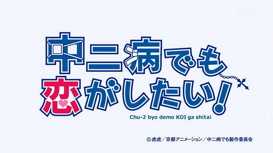 Chuunibyou - 01-01