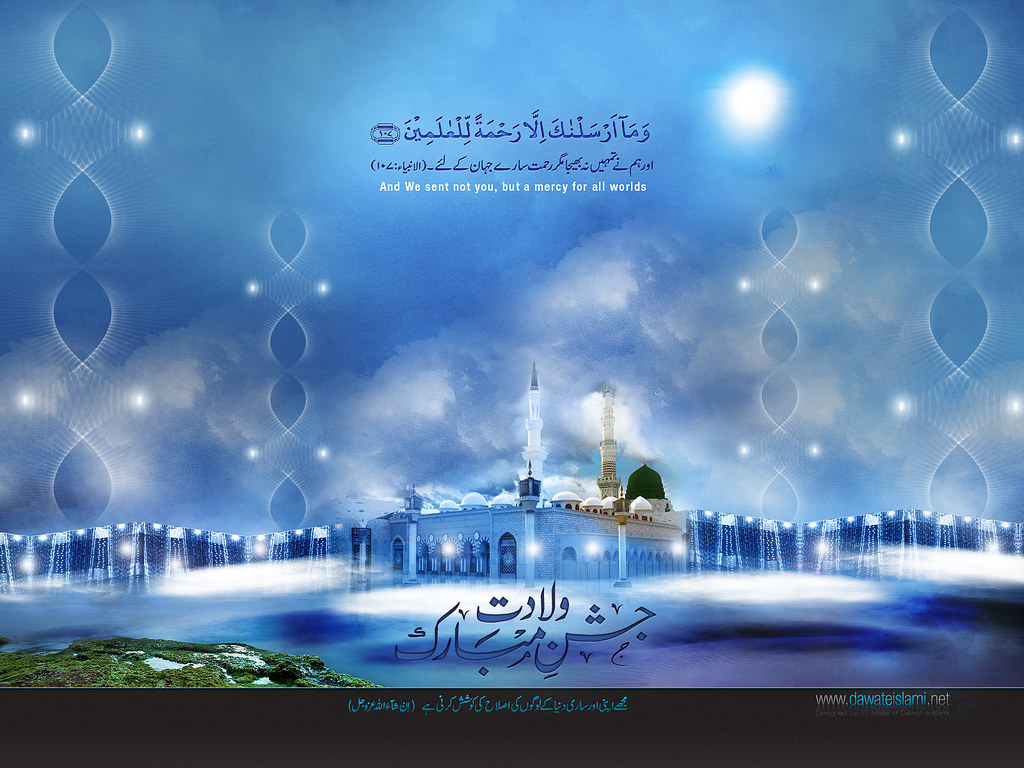 Amazing Milad Un Nabi Id E Milad Wishes Sms Images Whatsapp Status