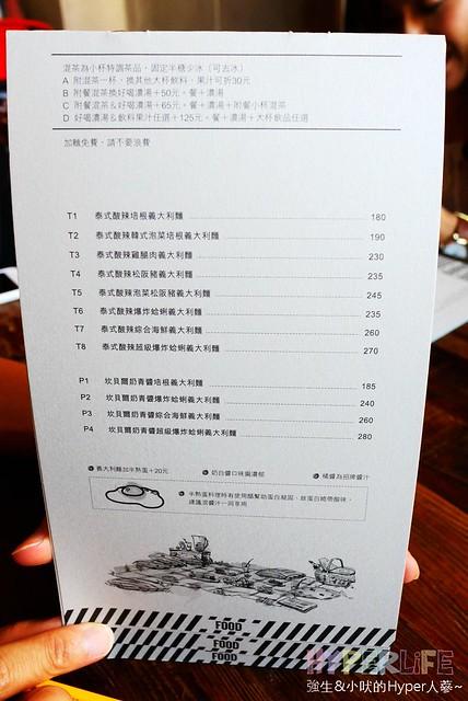 HUN 貳 menu (7)