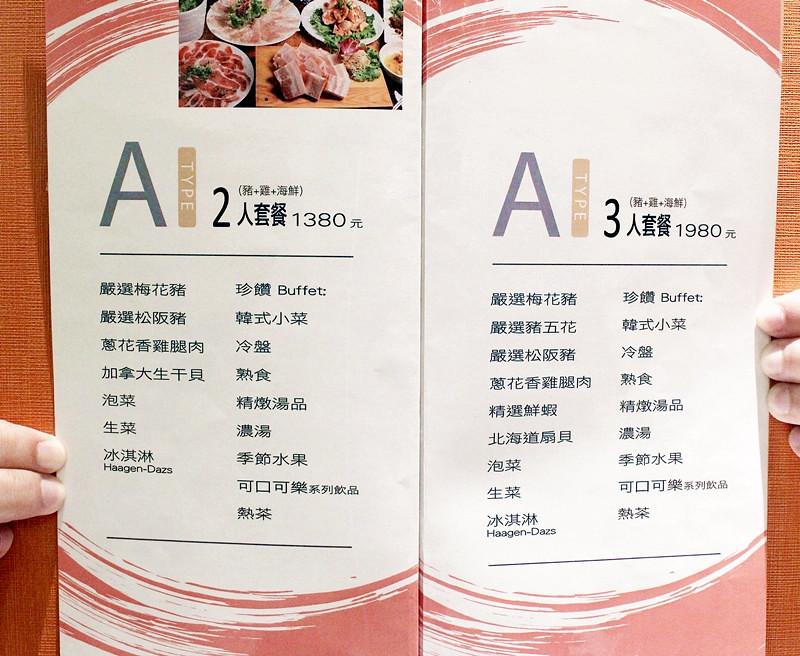 野安菜單-台中公益路燒烤推薦