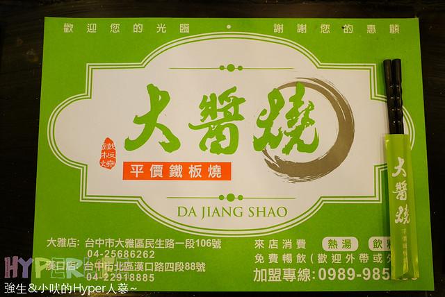 台中大醬燒 (5)