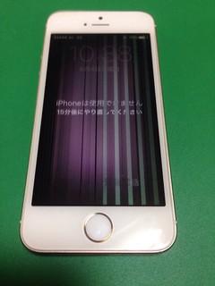 153_iPhone5Sのフロントパネル液晶割れ