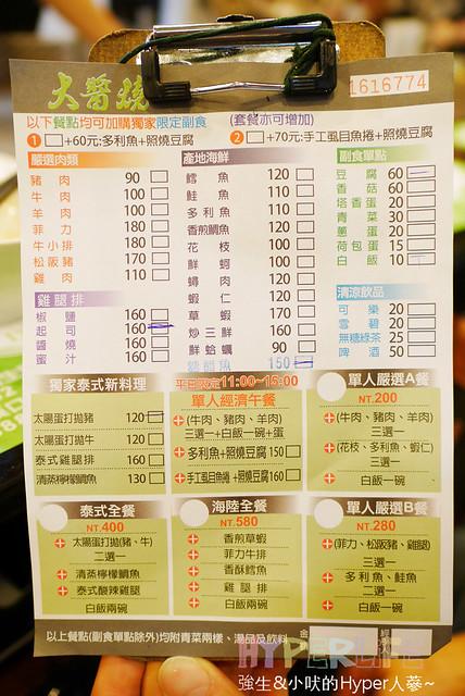 台中大醬燒 (32)