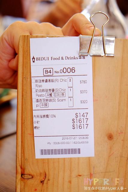 筆堆美式餐廳Bidui Food & Drinks (21)