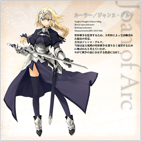 Fate/Apocrypha_ジャンヌダルク