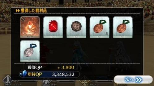 ネロ祭本戦初級_獲得