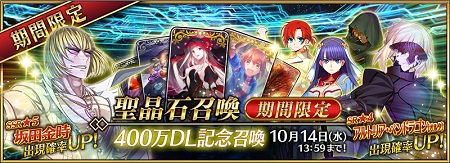 400万DL記念ピックアップ召喚_バナー