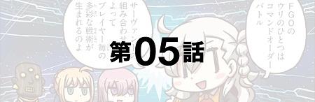 マンガFGO_5話