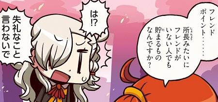 マンガFGO_4話2