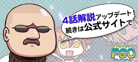 マフィア梶田のバーサーカーでも分かる!FGO講座04