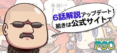 マフィア梶田のバーサーカーでも分かる!FGO講座06