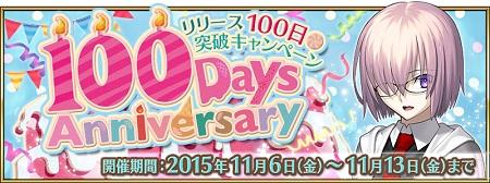 リリース100日突破キャンペーン_バナー