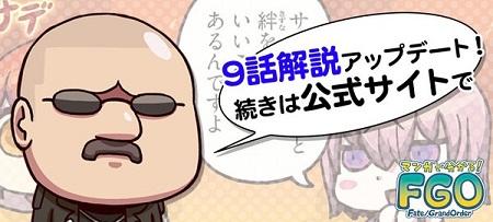マフィア梶田のバーサーカーでも分かる!FGO講座09