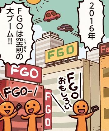 マンガFGO_15話02