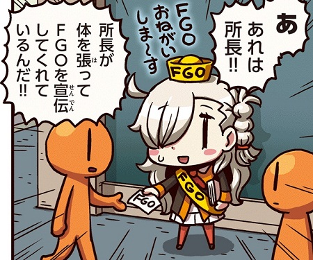 マンガFGO_15話03