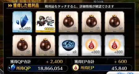 茶器集め初級_戦利品02